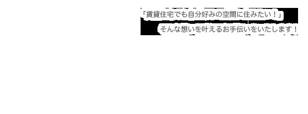 沖縄、賃貸住宅 カスタムして住む賃貸住宅の紹介から、リフォームまで、貸すたむ。がトータルでお手伝いします。